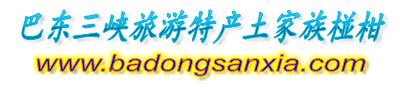 巴东雷家坪椪柑三峡旅游特产