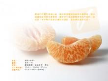 吃椪柑是一种什么样的感觉?